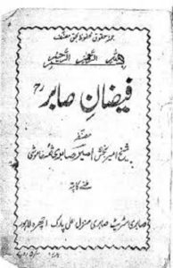 Faizan e Sabir Poetry By Ameer Bakhsh Sabri 1