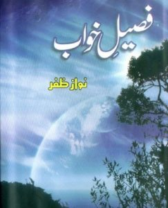 Faseel e Khawab Poetry Book By Nawaz Zafar 1