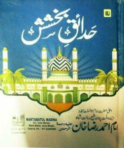 Hadaiq e Bakhshish By Imam Ahmed Raza 1