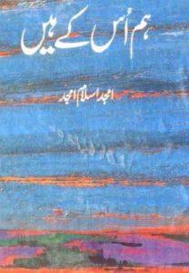 Hum Uske Hain Urdu By Amjad Islam Amjad 1