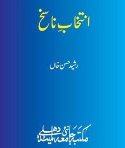 Intekhab e Nasikh By Imam Bakhsh Nasikh 1