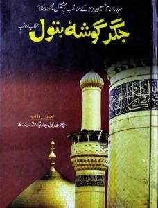 Jigar Gosha e Batool Poetry By Arif Javed Naqshbandi 1