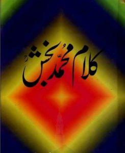 Kalam Mian Muhammad Bakhsh Punjabi 1