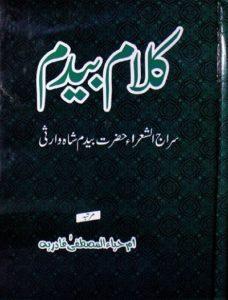 Kalam e Bedam By Syed Bedam Shah Warsi 1