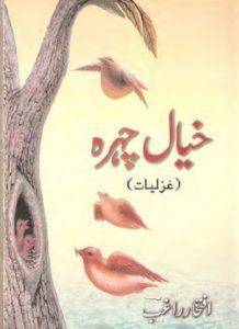 Khayal Chehra Poetry By Iftikhar Raghib 1
