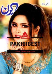 Kiran Digest September 2019
