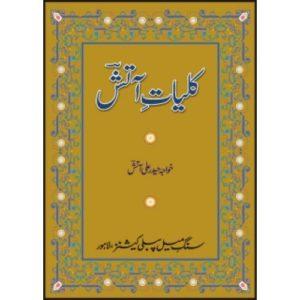Kuliyaat e Aatish By Haider Ali Aatish 1