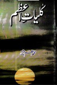 Kuliyaat e Azam Chishti By Azam Chishti 1