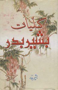 Kuliyaat e Bashir Badr By Bashir Badr 1