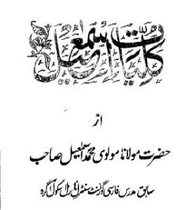 Kuliyaat e Ismail Meeruthi By Mir Ismail Meeruthi 1