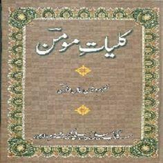 Kuliyaat e Momin By Momin Khan Momin 1
