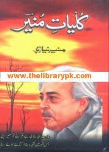 Kuliyaat e Munir By Munir Niazi 1