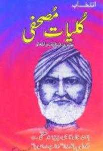 Kuliyaat e Mushafi By Ghulam Hamdani Mashafi 1