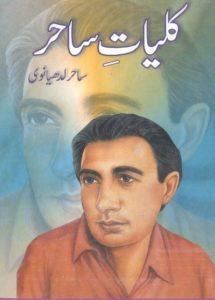 Kuliyaat e Sahir By Sahir Ludhianvi 1