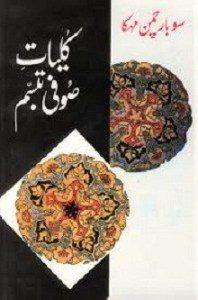 Kuliyaat e Sufi Tabassum By Sufi Ghulam Mustafa 1