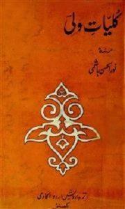 Kuliyaat e Wali Dakni By Wali Deccani 1