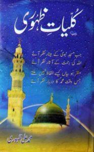 Kuliyaat e Zahoori By Muhammad Ali Zahoori 1