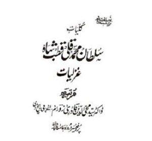 Kuliyat Sultan Muhammad Quli Qutab 1