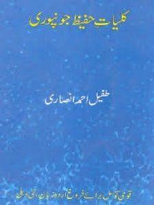 Kuliyat e Hafeez Jaunpuri 1
