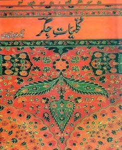 Kulliyat E Jigar by Jigar Murad Abadi 1