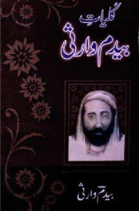 Kulliyat e Bedam Warsi By Syed Bedam Shah Warsi 1