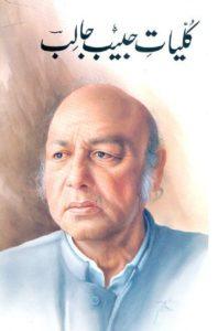 Kulyat E Habib Jalib By Habib Jalib 1