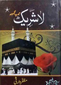 Laa Shareek Urdu Poetry By Muzaffar Warsi 1