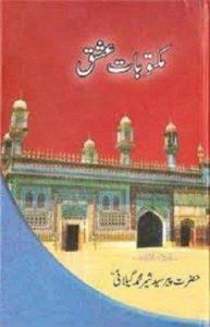 Maktoobat e Ishq By Syed Sher Muhammad Gilani 1