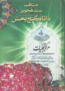 Manaqib Syed e Hajver By Raja Rasheed Mehmood 1