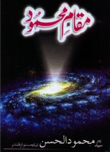 Maqam e Mahmood By Peer Mehmood Ul Hassan 1