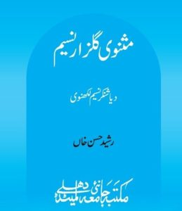 Masnavi Gulzar e Naseem By Daya Shankar Naseem 1