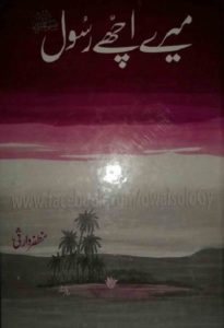 Mere Achay Rasool By Alhaj Muzaffar Warsi 1