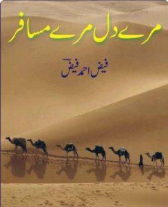 Mery Dil Mery Musafir By Faiz Ahmad Faiz 1