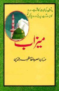 Mizab Naatia Kalam By Hafiz Mazhar Ud Din 1