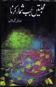 Mohabbatein Jab Shumar Karna By Noshi Gilani 1
