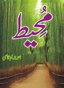 Muheet By Ahmad Nadeem Qasmi 1
