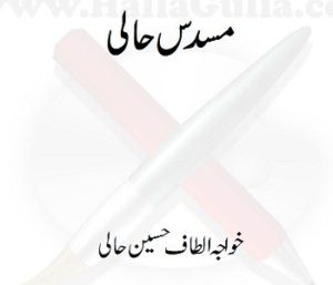 Musaddas e Hali By Altaf Hussain Haali 1