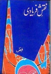 Naqsh E Faryadi By Faiz Ahmed 1