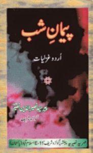 Paiman e Shab By Pir Naseer Ud Din Naseer 1