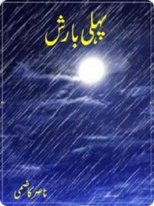 Pehli Barish By Syed Nasir Kazmi 1