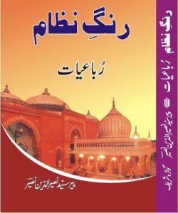 Rang e Nizam By Pir Naseer Ud Din Naseer 1