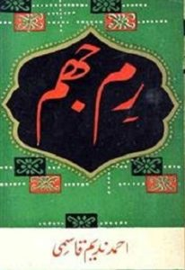 Rim Jhim Urdu Poetry By Ahmad Nadeem Qasmi 1