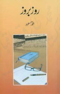 Roz Baroz By Anwar Masood 1