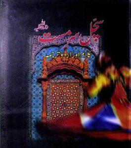 Sachal Sarmast Kalam Urdu By Shafqat Tanveer 1