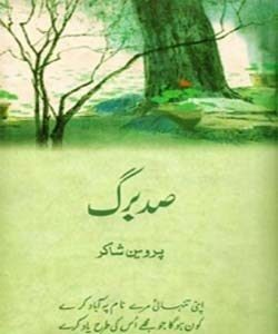 Sad E Barg By Parveen Shakir 1