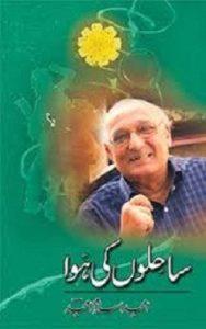Sahilon Ki Hawa By Amjad Islam Amjad 1