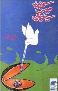 Samandar Mein Seerhi Urdu Poetry By Qateel Shifai 1
