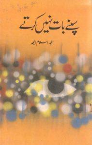 Sapne Baat Nahi Karte by Amjad Islam Amjad 1