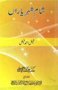 Sham e Shehryaran By Faiz Ahmed Faiz 1