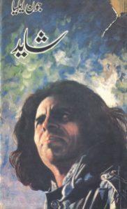 Shayad Urdu Poetry By Jaun Elia 1